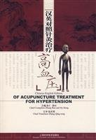 Acupuncture Treatment for Hypertension (Chinese-English Edition) (English and Chinese Edition) 1st edition by Zhang Ren and Xu Hong (2007) Paperback