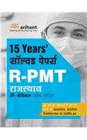 15 Years' Solved Papers R PMT Pre-Medical Test