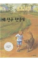 because-of-winn-dixie-korean-edition-by-kate-dicamillo-2004-01-20