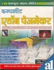 Complete Adobe PageMaker with CD (In Hindi)