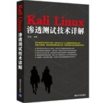 Kali Linux penetration testing techniques detailed(Chinese Edition)