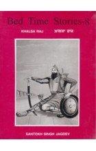 Bed Time Stories: Khalsa Raj v. 8.