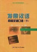 Fazhan Hanyu - Chuji Hanyu Kouyu vol.2 por Chen Chen
