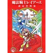 Magic Knight Rayearth Material Collection (&#34Mahou Kishi Reiasu Settei Shiryou Shu) (in Japanese) by CLAMP
