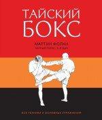 Tayskiy boks