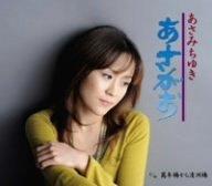 renren-nikki-asagao-by-asami-chiyuki-2008-03-11