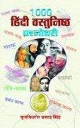 1000 Hindi Vastunishtha Prashnottari