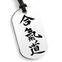 Platte G. I. Aikido