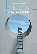 dexia-blog-aristera-blog-