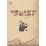 a-comparative-study-of-zhejiang-merchants-banks-and-credit-system-of-ticket-numberschinese-edition