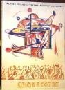 Jackson Pollock: Psychoanalytic Drawings