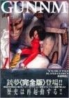 GUNNM Complete Edition Vol. 1   by Yukito Kishiro par Yukito Kishiro