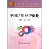 China Textile Economy Introduction to higher education Twelfth Five-Year Plan materials(Chinese Edition)