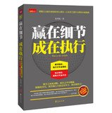 Details and Execution are the Key to Success (Chinese Edition)