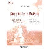 shanghai-education-series-tao-and-shanghai-educationchinese-edition