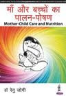 Mother-Child Care and Nutrition (Hindi)
