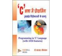 Programming in 'C' Language (Hindi Medium)