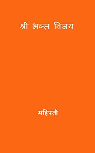 श्री भक्त विजय ( Sree Bhakta Vijaya ) (Marathi Edition) por Mahipati .