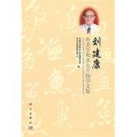 liu-jiankang-ichthyology-and-aquatic-biology-collected-works-fine