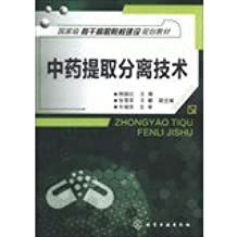 Promotional backbone of the national vocational college construction planning materials : Herbal extraction and separation technology(Chinese Edition)