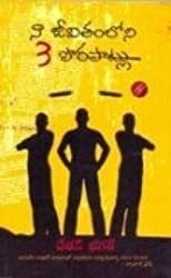 The Three Mistakes of My Life (Telugu) price comparison at Flipkart, Amazon, Crossword, Uread, Bookadda, Landmark, Homeshop18