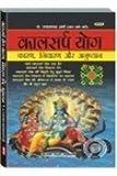 Kaal Sarp Yog - Karan Aur Nivaran