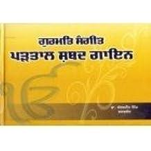 Gurmat Sangeet - Partaal Shabad Gayan
