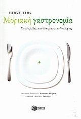 moriaki gastronomia /
