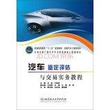 Scarica Libro Automobile appraisal and trading practices Tutorials Chinese Edition (PDF,EPUB,MOBI) Online Italiano Gratis