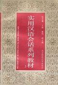Practical Chinese Conversation Textbook: Vol.3 por Qinghui Yang