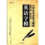 Mexican students to practice calligraphy copybook style template: vocabulary font(Chinese Edition)