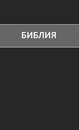 Die Bibel: in russischer Sprache
