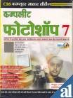 Complete Photoshop 7 with CD (in Hindi)