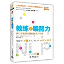 Wake force Coach: From guide to wake up those who NLP training(Chinese Edition)