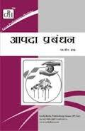 MPA-018 Disaster Management in Hindi Medium