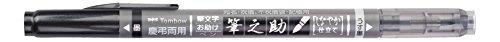 Tombow WS-TBS Brush Pen Fudenosuke, zwei weiche Spitzen, Twin Schreibfarben schwarz/grau (Japan Journal)