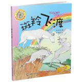 The little mermaid children's book shop (famous Pinyin America painted version) - Impala Stagecoach(Chinese Edition)
