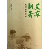 Wormwood fragrance - Residency feelings diary(Chinese Edition)