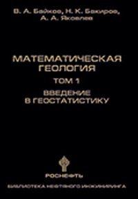 matematicheskaya-geologiya-tom-1-vvedenie-v-geostatistiku