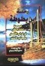 Rihlat Ibn Battuta - رح&#...