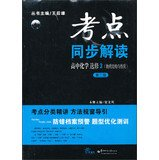 Interpretation of test sites Sync high school chemistry Elective 3 : Substance Structure and Properties ( 2nd Edition )(Chinese Edition)