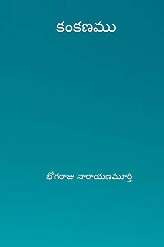 Kankanamu ( Telugu Edition )