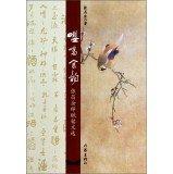 perosi-finish-chang-yu-fu-inscriptions-electionchinese-edition