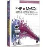 PHP + MySQL web systems development seminars