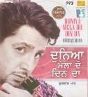 Sada Punjab - Duniya Mela Do Din Da