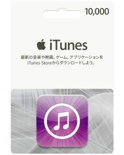 itunes-card-in-10000-yen