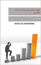 تقييم مستوى نضج ممارسات إدارة المشاريع: ورقة عمل (Arabic Edition)