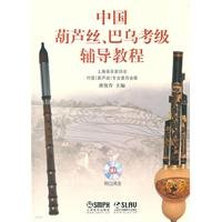 chinese-flute-bau-grading-counseling-tutorial-with-cd-twochinese-edition