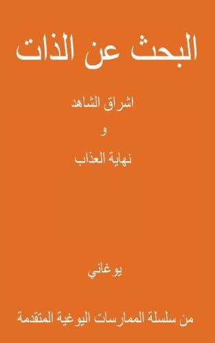 Self-Inquiry - Dawn of the Witness and the End of Suffering (Arabic Translation)