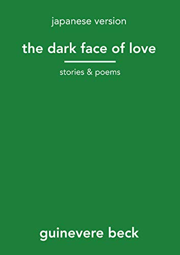 The Dark Face of Love: Japanese Version (Stories and Poems) (Japanese Edition)